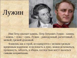 ЛужинИмя Петр означает камень. Петр Петрович Лужин – камень + камень + лужа = гр