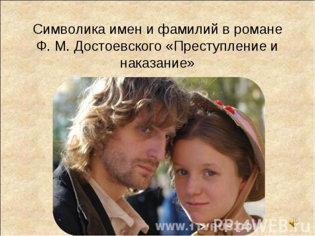 Символика имен и фамилий в романе Ф. М. Достоевского «Преступление и наказание»