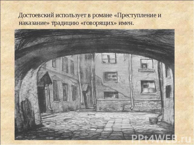 Достоевский использует в романе «Преступление и наказание» традицию «говорящих» имен.