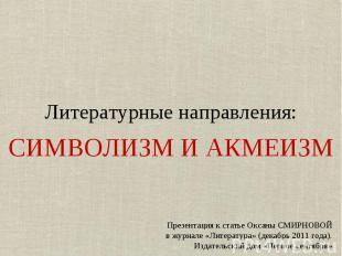 Литературные направления: СИМВОЛИЗМ И АКМЕИЗМ Презентация к статье Оксаны СМИРНО