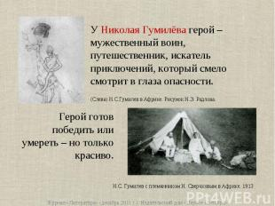 У Николая Гумилёва герой – мужественный воин, путешественник, искатель приключен