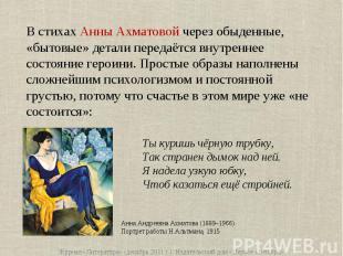 В стихах Анны Ахматовой через обыденные, «бытовые» детали передаётся внутреннее