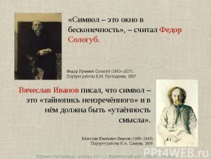 «Символ – это окно в бесконечность», – считал Федор Сологуб.Федор Кузьмич Сологу