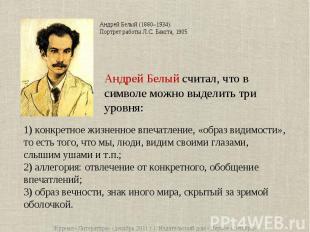 Андрей Белый (1880–1934). Портрет работы Л.С. Бакста, 1905Андрей Белый считал, ч