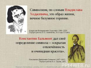 Символизм, по словам Владислава Ходасевича, это образ жизни, вечное безумное гор