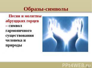 Образы-символы Песни и молитвы абруццких горцев – символ гармоничного существова