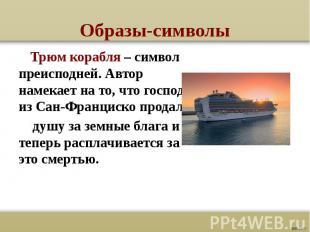 Образы-символы Трюм корабля – символ преисподней. Автор намекает на то, что госп