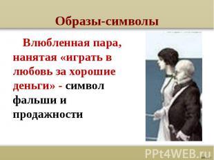 Образы-символы Влюбленная пара, нанятая «играть в любовь за хорошие деньги» - си