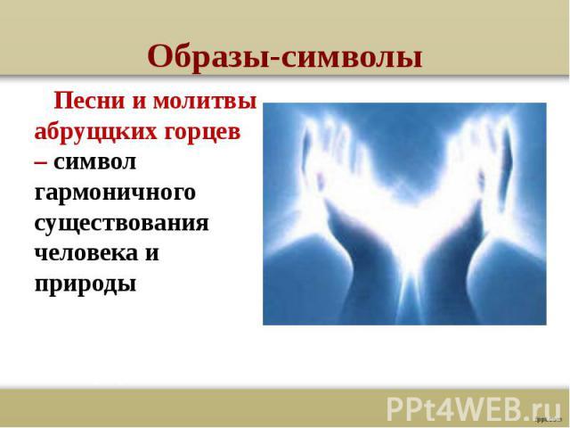 Образы-символы Песни и молитвы абруццких горцев – символ гармоничного существования человека и природы