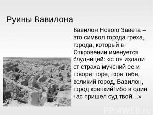 Руины Вавилона Вавилон Нового Завета – это символ города греха, города, который