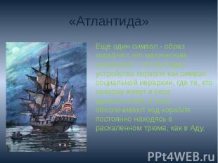 «Атлантида»Ещё один символ - образ корабля с его магическим названием - «Атланти