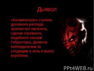 Дьявол«Космическую» ступень духовного распада запечатлел писатель, сделав огромн