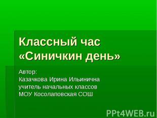 Классный час«Синичкин день» Автор: Казачкова Ирина Ильинична учитель начальных к