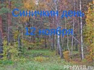 Синичкин день12 ноября