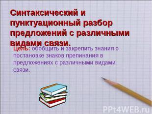 Синтаксический и пунктуационный разбор предложений с различными видами связи Цел