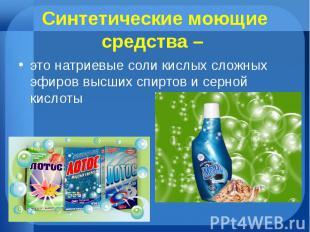 Синтетические моющие средства – это натриевые соли кислых сложных эфиров высших