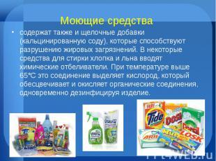 Моющие средства содержат также и щелочные добавки (кальцинированную соду), котор