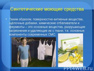 Синтетические моющие средстваТаким образом, поверхностно-активные вещества, щёло