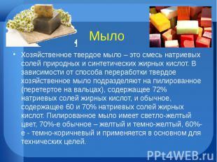 МылоХозяйственное твердое мыло – это смесь натриевых солей природных и синтетиче