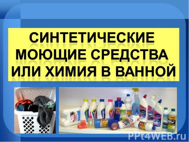 Синтетические моющие средства или химия в ванной