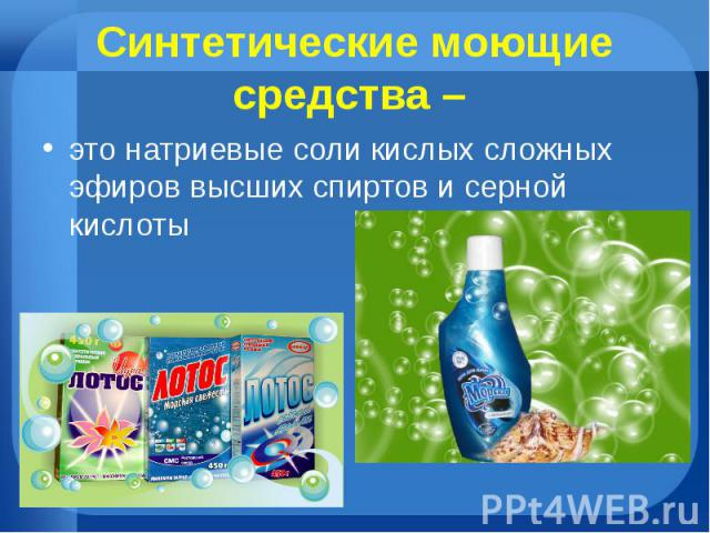Синтетические моющие средства – это натриевые соли кислых сложных эфиров высших спиртов и серной кислоты