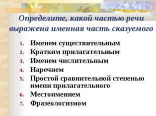Определите, какой частью речи выражена именная часть сказуемогоИменем существите