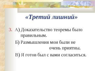 «Третий лишний»3. А) Доказательство теоремы было правильным.Б) Размышления мои б