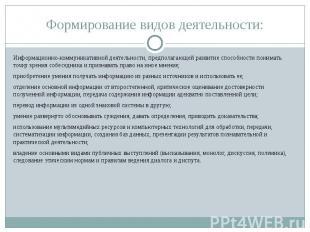 Формирование видов деятельности:Информационно-коммуникативной деятельности, пред
