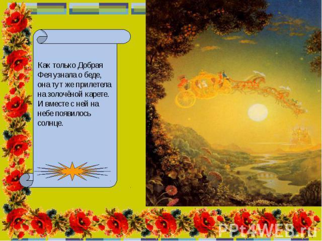 Как только Добрая Фея узнала о беде, она тут же прилетела на золочёной карете. И вместе с ней на небе появилось солнце.