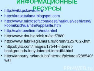 ИНФОРМАЦИОННЫЕ РЕСУРСЫhttp://wiki.pskovedu.ruhttp://krasatatiana.blogspot.comhtt