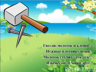 """Гвозди, молоток и клещи — Нужные плотнику вещи. Молоток стучит """"тук-тук!"""", Язычк"""