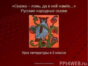 «Сказка – ложь, да в ней намёк…» Русские народные сказки Урок литературы в 5 кла