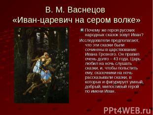 В. М. Васнецов «Иван-царевич на сером волке» Почему же героя русских народных ск