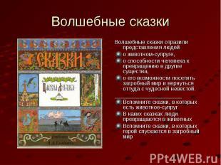 Волшебные сказкиВолшебные сказки отразили представления людей о животном-супруге