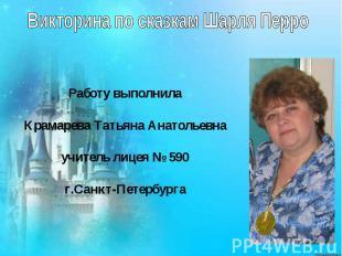 Викторина по сказкам Шарля Перро Работу выполнила Крамарева Татьяна Анатольевна