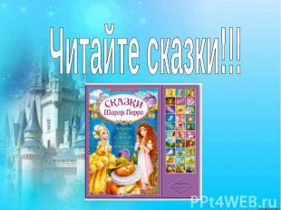 Читайте сказки!!!