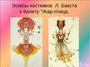 """Эскизы костюмов Л. Бакста к балету """"Жар-птица."""