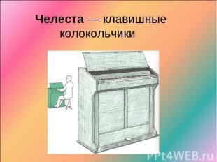 Челеста — клавишные колокольчики