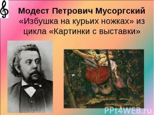 Модест Петрович Мусоргский «Избушка на курьих ножках» из цикла «Картинки с выста