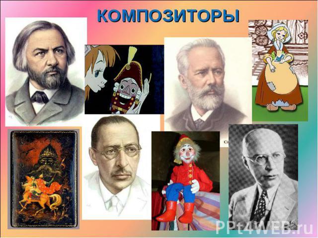 Композиторы
