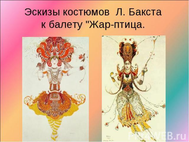 Эскизы костюмов Л. Бакста к балету