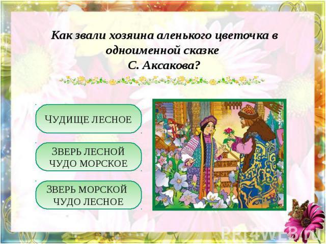 Знакомство Со Сказкой Аленький Цветочек Презентация