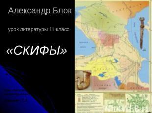 Александр Блок урок литературы 11 класс «СКИФЫ» моу «Тюхтетская средняя общеобра