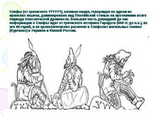 Скифы (от греческого ??????), кочевая нация, говорящая на одном из иранских язык