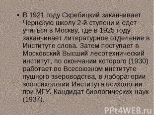 В 1921 году Скребицкий заканчивает Чернскую школу 2-й ступени и едет учиться в М