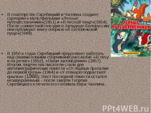 В соавторстве Скребицкий и Чаплина создают сценарии к мультфильмам «Лесные путеш