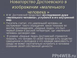 Новаторство Достоевского в изображении «маленького человека »Ф.М. Достоевский пр