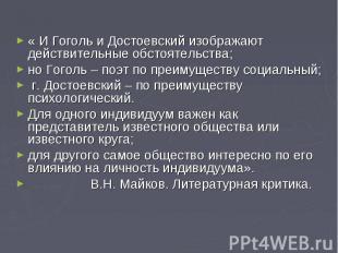 « И Гоголь и Достоевский изображают действительные обстоятельства; но Гоголь – п