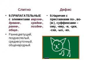 Слитно9.ПРИЛАГАТЕЛЬНЫЕ с элементами верхне-, древне-, средне-, ранне-, поздне-,