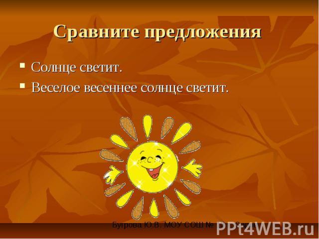 Сравните предложения Солнце светит.Веселое весеннее солнце светит.